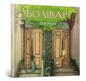 Болівар - фото обкладинки книги