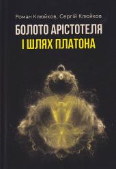 Болото Арістотеля і шлях Платона - фото обкладинки книги