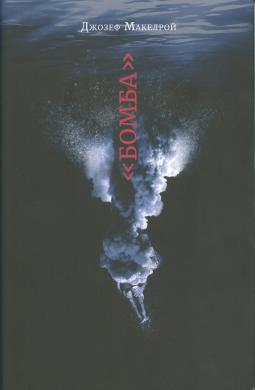 Бомба - фото книги