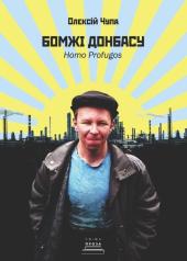 Бомжі Донбасу - фото обкладинки книги