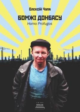 Бомжі Донбасу - фото книги