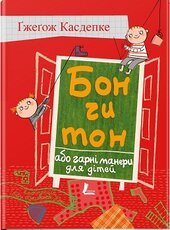Бон чи тон або гарні манери для дітей - фото обкладинки книги