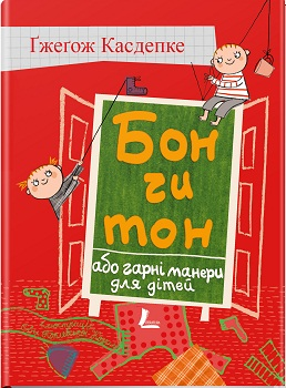 Бон чи тон або гарні манери для дітей - фото книги