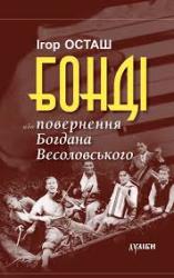 Бонді або повернення Богдана Весоловського - фото обкладинки книги