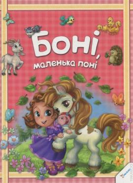 Боні, маленька поні - фото книги
