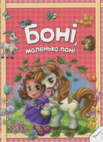 Книга Боні, маленька поні