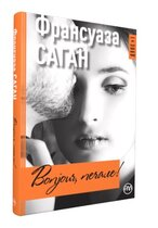 Книга Bonjour, печале!