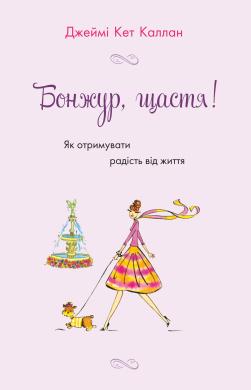 Бонжур, щастя! Як отримувати радість від життя - фото книги