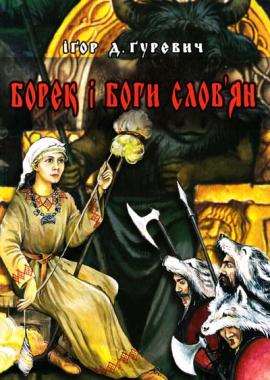 Борек і боги слов'ян - фото книги