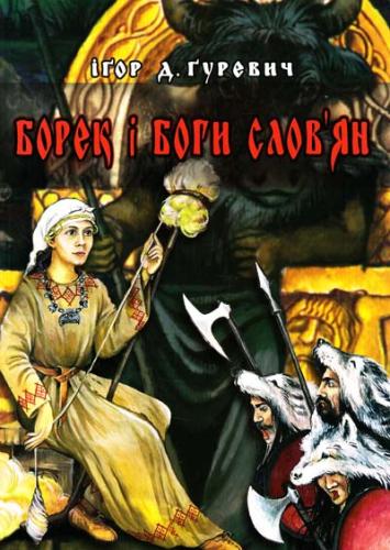 Книга Борек і боги слов'ян