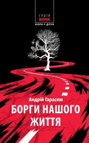 Книга Борги нашого життя