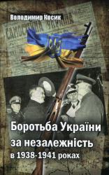 Боротьба України за незалежність в 1938-1941 роках - фото обкладинки книги