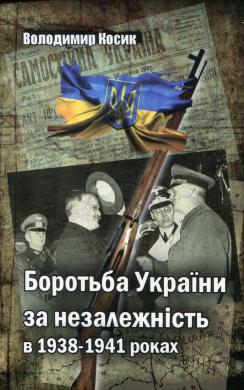 Боротьба України за незалежність в 1938-1941 роках - фото книги