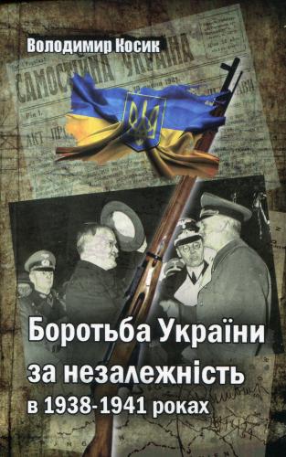 Книга Боротьба України за незалежність в 1938-1941 роках