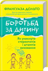 Боротьба за дитину. Як уникнути стереотипів і штампів виховання - фото обкладинки книги