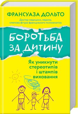 Боротьба за дитину. Як уникнути стереотипів і штампів виховання - фото книги
