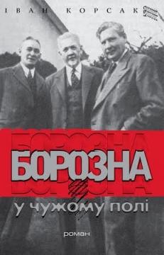 Книга Борозна у чужому полі