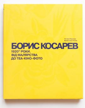 БОРИС КОСАРЕВ. 1920-ті роки: від малярства до теа-кіно-фото - фото книги