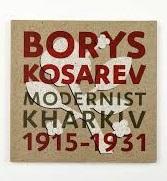 БОРИС КОСАРЕВ: Харківський модернізм, 1915-1931 / BORYS KOSAREV: Modernist Kharkiv, 1915-1931 - фото книги