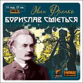 Борислав сміється - фото обкладинки книги