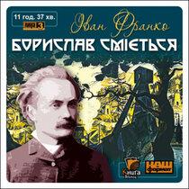 Аудіокнига в електронному форматі Борислав сміється