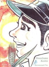 Босоногий Ген - фото обкладинки книги