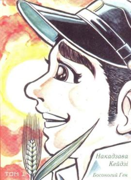 Босоногий Ген - фото книги