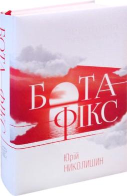 Бота-Фікс. Невидима нитка життя - фото книги