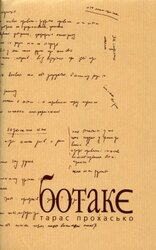 БотакЄ - фото обкладинки книги