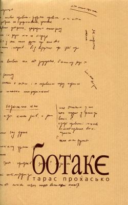 Книга БотакЄ