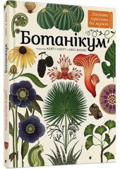 Ботанікум - фото обкладинки книги