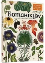 Ботанікум