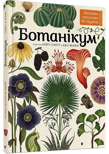 Книга Ботанікум