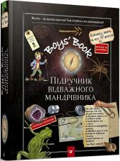 Boys' Book. Підручник відважного мандрівника - фото обкладинки книги