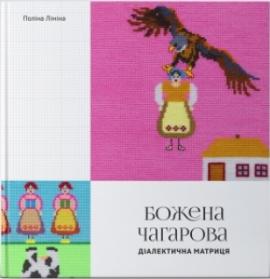 Божена Чагарова: діалектична матриця - фото книги