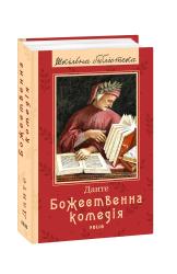 Божественна комедія - фото обкладинки книги