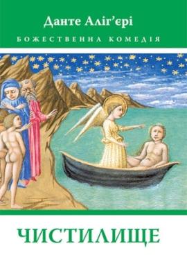 Божественна Комедія: Чистилище - фото книги