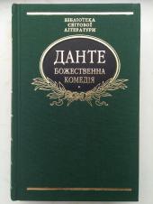 Божественна комедія (обкладинка з тканини) - фото обкладинки книги