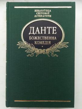 Божественна комедія (обкладинка з тканини) - фото книги
