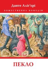 Божественна Комедія: Пекло - фото обкладинки книги