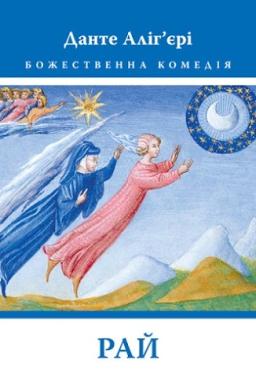 Божественна Комедія: Рай. 2-ге вид. - фото книги