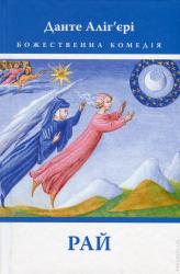 Божественна комедія: Рай - фото обкладинки книги