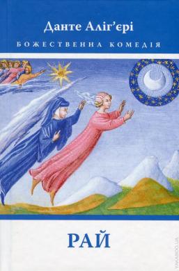 Божественна комедія: Рай - фото книги