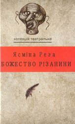 Божество різанини - фото обкладинки книги