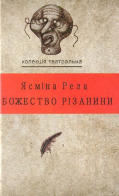 Божество різанини - фото книги