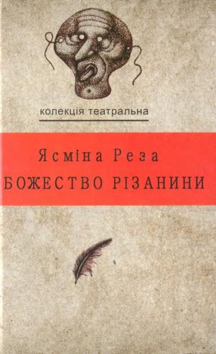 Книга Божество різанини