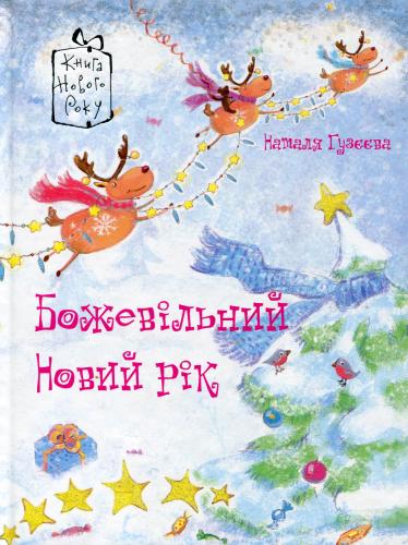 Книга Божевільний Новий рік