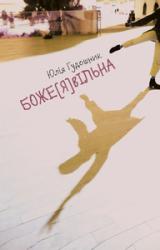 БОЖЕЯВІЛЬНА - фото обкладинки книги