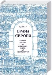 Брама Європи - фото обкладинки книги