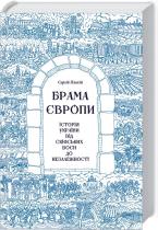Книга Брама Європи